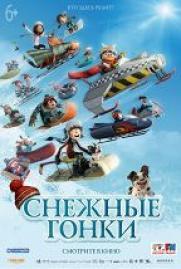 Снежные гонки (6+) постер плакат