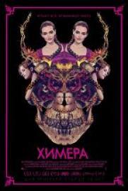 Химера (18+) постер плакат
