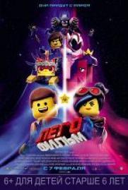 Лего Фильм-2 (6+) постер плакат