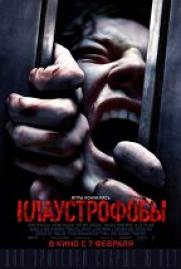 Клаустрофобы (16+) постер плакат