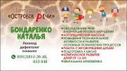Коррекция устной и письменной речи дошкольников и школьников постер плакат
