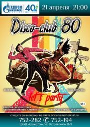 «Disco-клуб 80-х» постер плакат