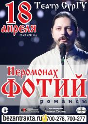 """18 апреля концерт иеромонаха Фотия """"Романсы"""" постер плакат"""