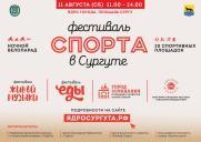 Фестиваль спорта пройдёт в Сургуте в День Физкультурника постер плакат