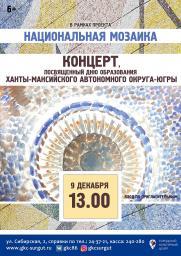 Югра многоликая постер плакат