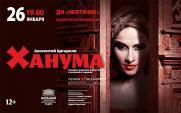 Спектакль «Ханума» Большой Тюменский драматический театр  постер плакат