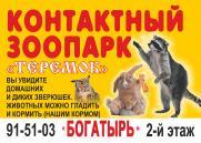 Зоопарк «ТЕРЕМОК» в «Богатыре»! постер плакат