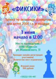 Шахматный турнир для детей 2008 г.р. и младше «ФИКСИКИ» постер плакат