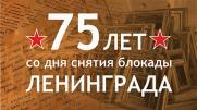 Мультимедийные занятия для школ к 75-летию полного снятия блокады Ленинграда постер плакат