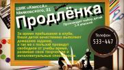 Шахматная Продлёнка постер плакат