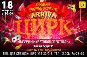 """Цирковое шоу """"АRRIVA"""" постер плакат"""