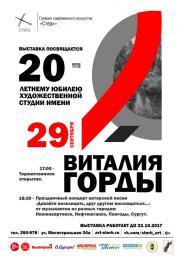 Открытие выставки, посвященной 20-летнему юбилею «Художественной студии имени Виталия Горды»   постер плакат