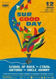 Опен-эйр «SurGoodDay»!  постер плакат