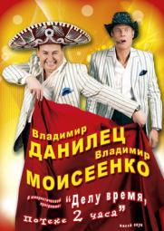 """Юмористы Данилец и Моисеенко в программе """"Делу время - потехе два часа""""! (6+) постер плакат"""