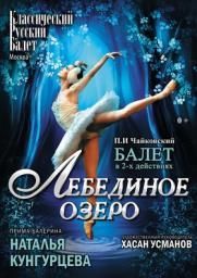 Классический Русский балет «Лебединое озеро» под руководством Х. Усманова постер плакат