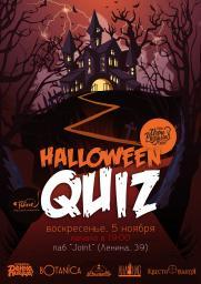 Halloween Quiz постер плакат
