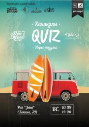 "Каникулы Квиз ""Игры разума"" постер плакат"
