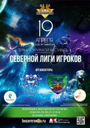 Первый окружной фестиваль геймеров «СЕВЕРНАЯ ЛИГА ИГРОКОВ». Финал (12+) постер плакат