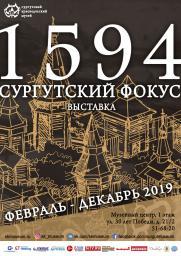 """Выставка """"Сургутский фокус. 1594"""" постер плакат"""