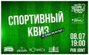 Спортивный квиз постер плакат