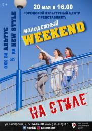 Молодёжный Weekend «На стиле» постер плакат