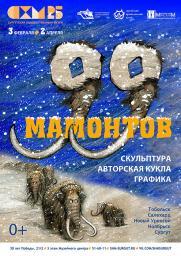 99 мамонтов. Выставка 0+ постер плакат