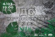 ДоИсторический Квиз постер плакат