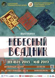 """""""Небесный всадник"""" постер плакат"""