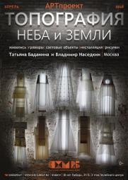 """Выставка """"Топография Неба и Земли"""" постер плакат"""