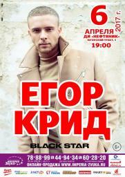 Концерт Егора Крида постер плакат