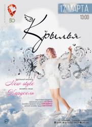 "Концерт ""КРЫЛЬЯ""  постер плакат"