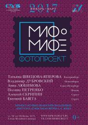 Миф о Мифе. Фотопроект 0+ постер плакат