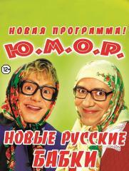 Программа ЮМОР. Новые русские бабки. 12+ постер плакат