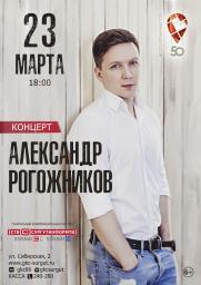 Концерт Александра Рогожникова постер плакат