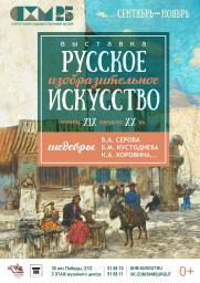 Русское Изобразительное Искусство 0+ постер плакат