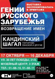 Гении русского зарубежья. Возвращение имен 0+ постер плакат