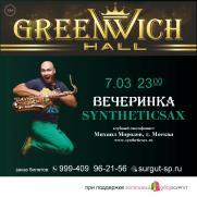 Вечеринка Syntheticsax постер плакат
