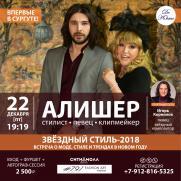 встреча ЗВЁЗДНЫЙ СТИЛЬ-2018 постер плакат