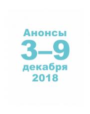 Анонсы мероприятий 3 – 9 декабря 2018 года постер плакат