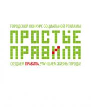 Сургуте стартовал шестой городской конкурс социальной рекламы «Простые правила» постер плакат