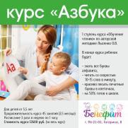Курс Азбука+Обучение чтению постер плакат