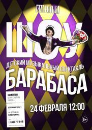 Семейный музыкальный спектакль «ШОУ БАРАБАСА» постер плакат