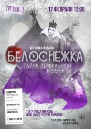 Пластический спектакль «БЕЛОСНЕЖКА. ТАЙНА ЗЕРКАЛЬНОЙ КОМНАТЫ» постер плакат