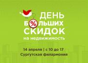 День больших скидок постер плакат