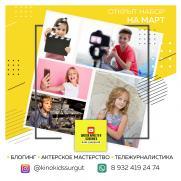 блогинг, филммейкинг, тележурналистика для детей постер плакат