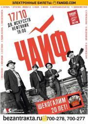 "Концерт группы ""ЧАЙФ"" постер плакат"