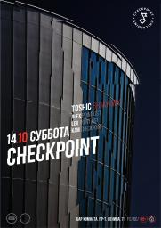 14/10/17  CheckPoint Party : B-DAY TOSHIC постер плакат