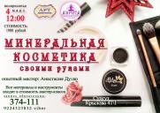 """Workshop """"Создание минеральной косметики"""" постер плакат"""