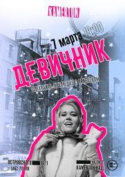 Спектакль-прелюдия с оркестром «Девичник» постер плакат