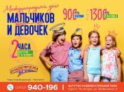 Международный день Мальчиков и Девочек постер плакат